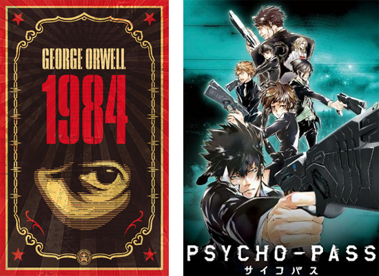 1984psychopass